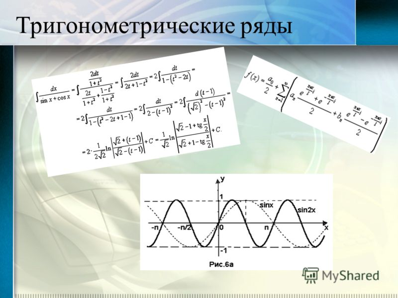 Тригонометрические ряды