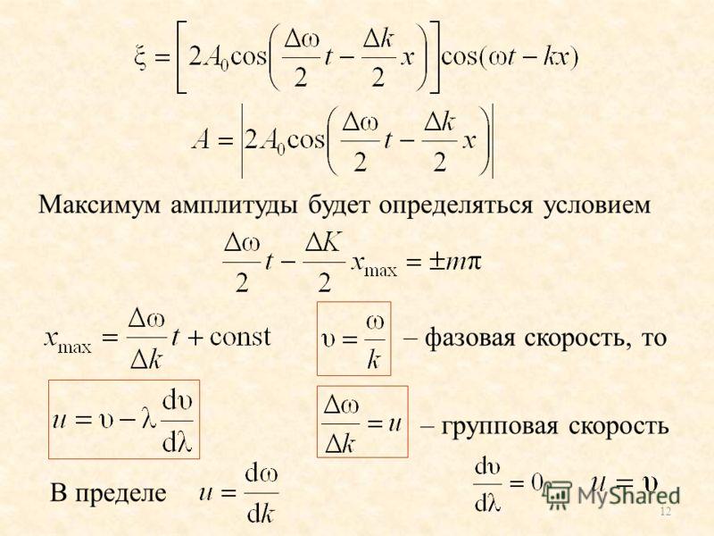 Максимум амплитуды будет определяться условием – фазовая скорость, то – групповая скорость В пределе 12