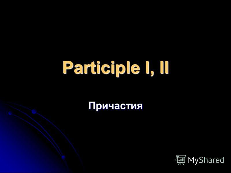 Participle I, II Причастия