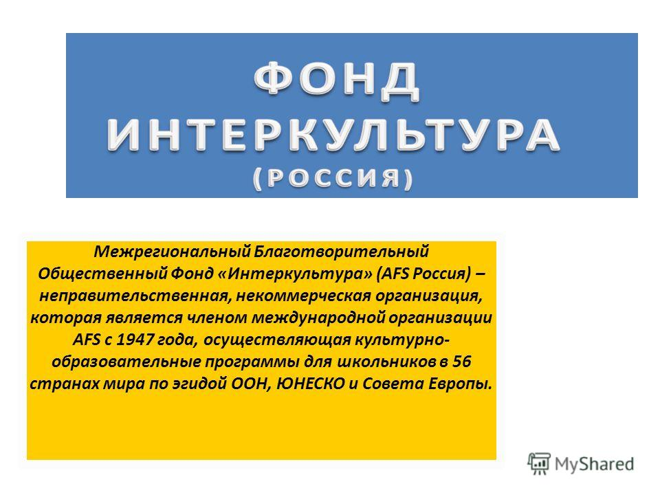 Межрегиональный Благотворительный Общественный Фонд «Интеркультура» (AFS Россия) – неправительственная, некоммерческая организация, которая является членом международной организации AFS с 1947 года, осуществляющая культурно- образовательные программы