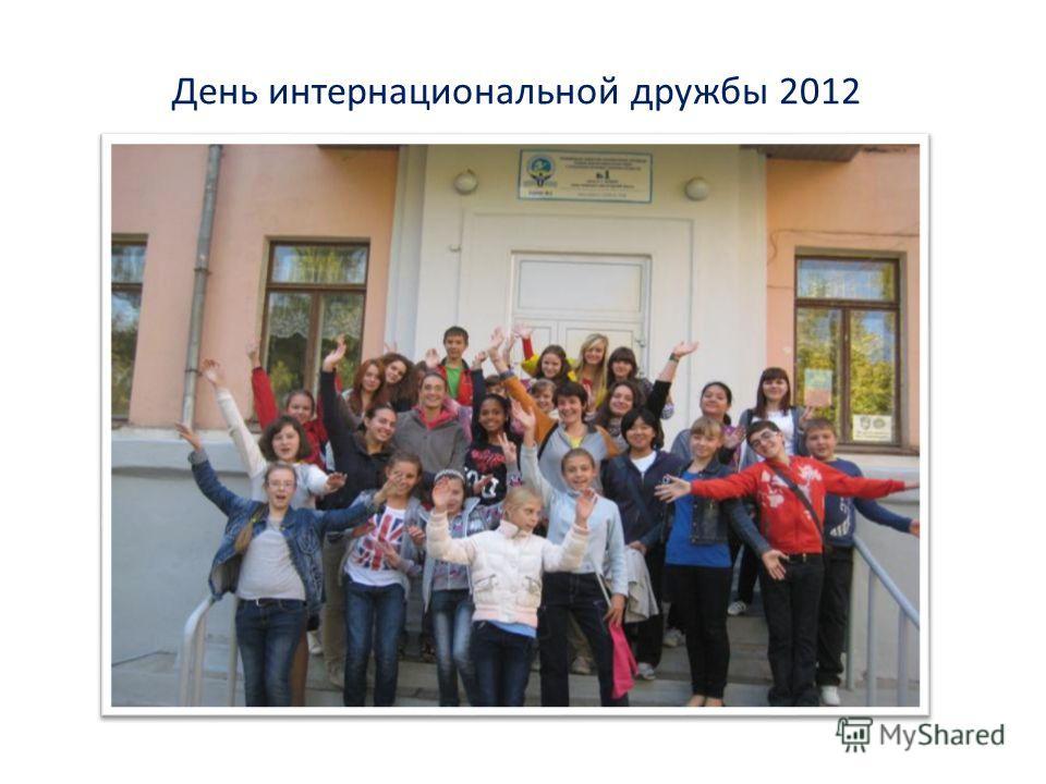 День интернациональной дружбы 2012