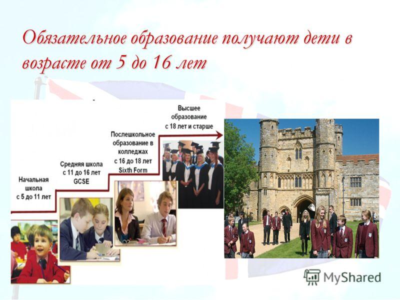 оно образование в россии и британии топик можно приобрести как