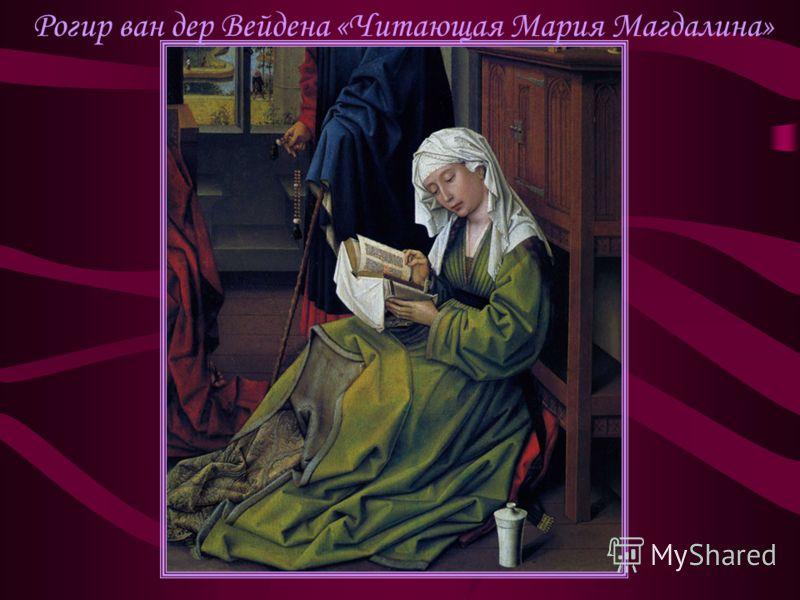Рогир ван дер Вейдена «Читающая Мария Магдалина»