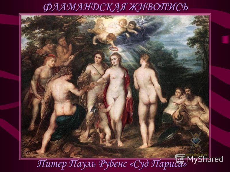 Питер Пауль Рубенс «Суд Париса» ФЛАМАНДСКАЯ ЖИВОПИСЬ ФЛАМАНДСКАЯ ЖИВОПИСЬ