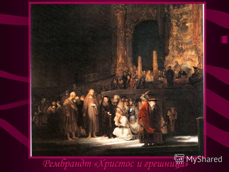 Рембрандт «Христос и грешница»