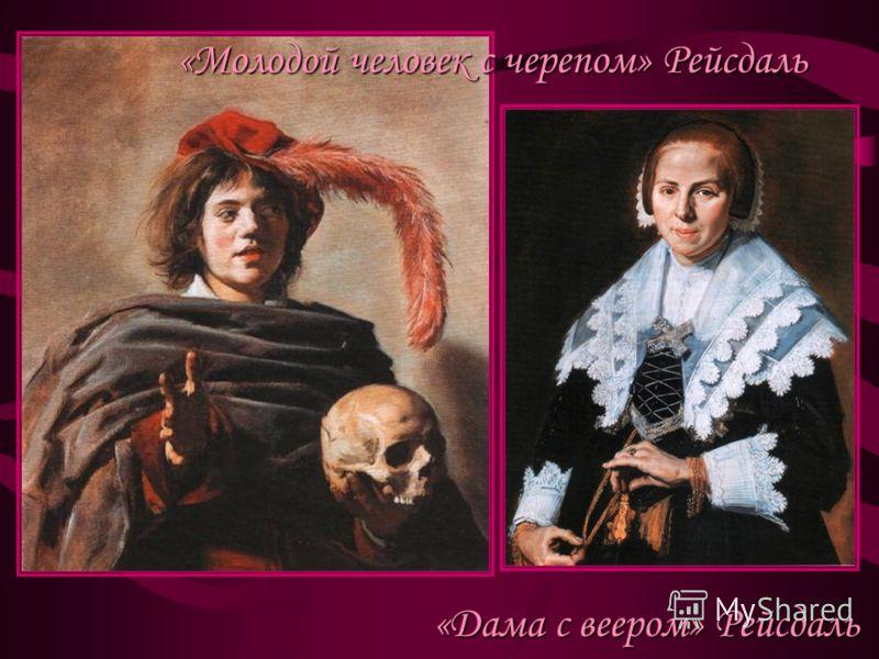 «Дама с веером» Рейсдаль «Молодой человек с черепом» Рейсдаль