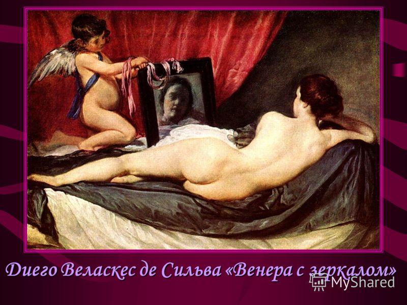 Диего Веласкес де Сильва «Венера с зеркалом»