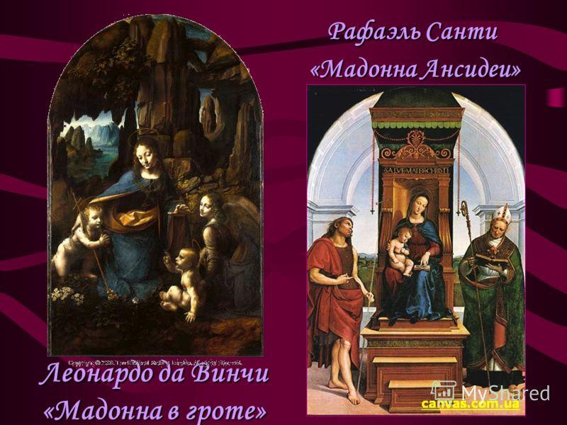 Леонардо да Винчи «Мадонна в гроте» Рафаэль Санти Рафаэль Санти «Мадонна Ансидеи»