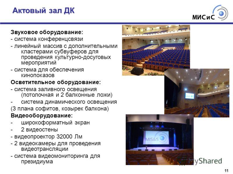 Актовый зал ДК 11 Звуковое оборудование: - система конференцсвязи - линейный массив с дополнительными кластерами субвуферов для проведения культурно-досуговых мероприятий - система для обеспечения кинопоказов Осветительное оборудование: - система зал