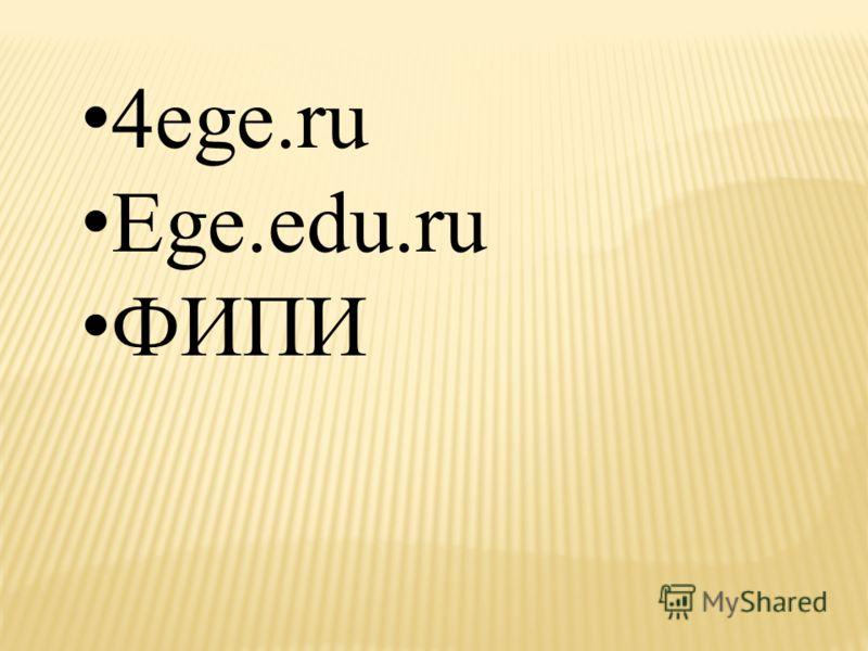 4ege.ru Ege.edu.ru ФИПИ