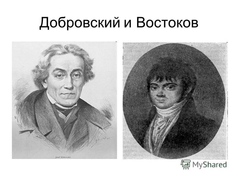 Добровский и Востоков