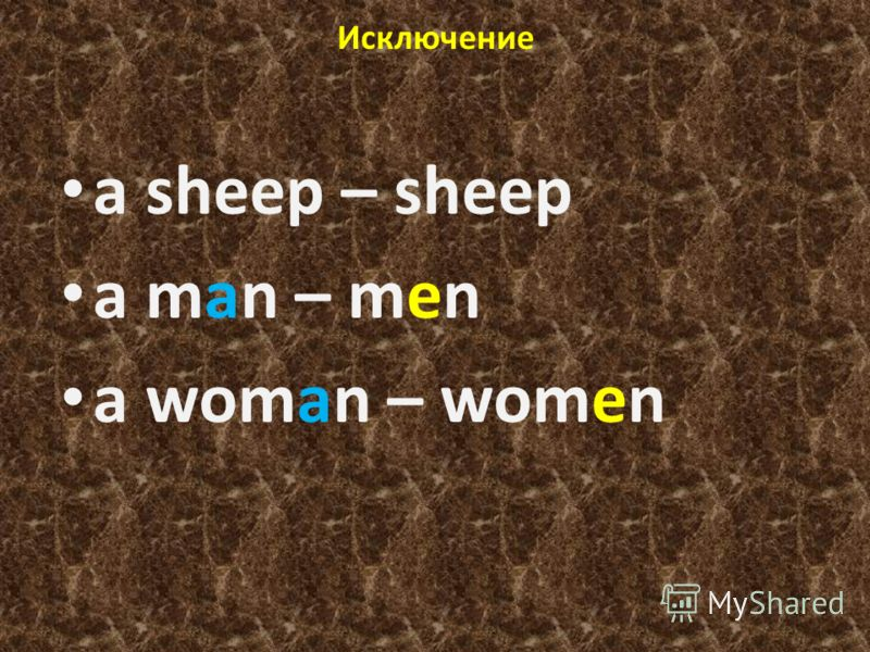 Исключение a sheep – sheep a man – men а woman – women