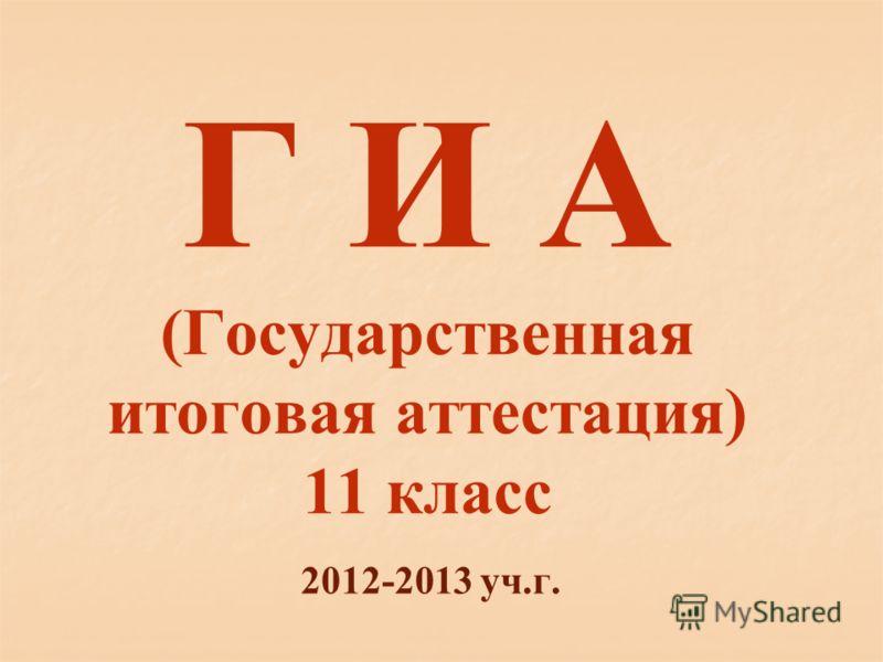 Г И А (Государственная итоговая аттестация) 11 класс 2012-2013 уч.г.