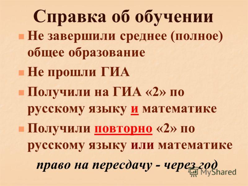 Не завершили среднее (полное) общее образование Не прошли ГИА Получили на ГИА «2» по русскому языку и математике Получили повторно «2» по русскому языку или математике право на пересдачу - через год Справка об обучении