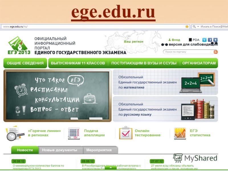 ege.edu.ru