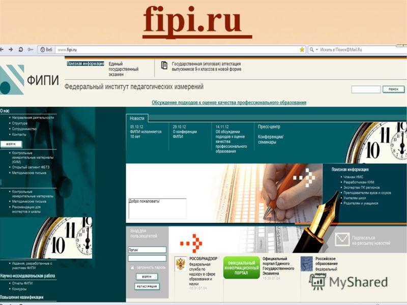 fipi.ru
