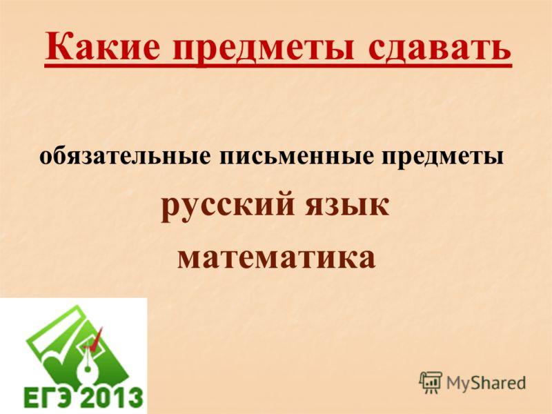 Какие предметы сдавать обязательные письменные предметы русский язык математика