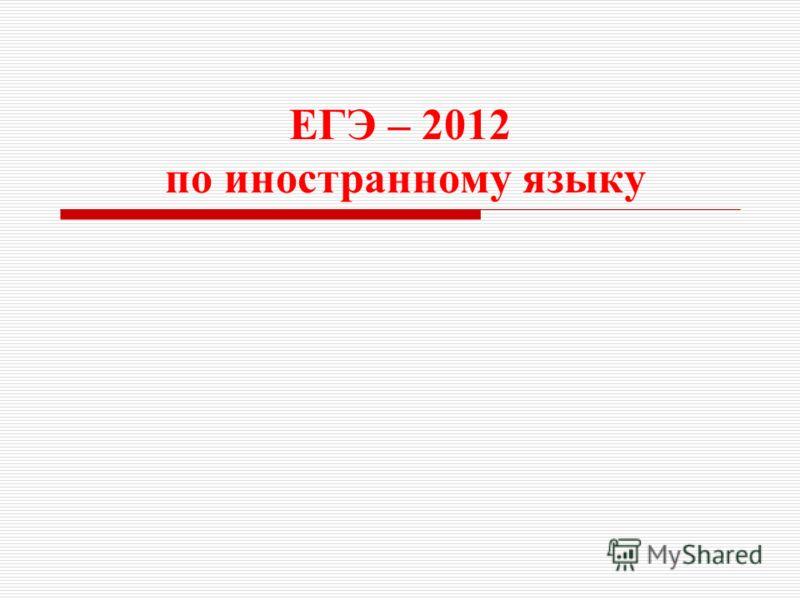 ЕГЭ – 2012 по иностранному языку
