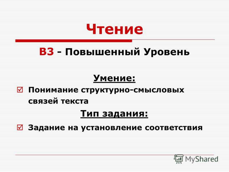 Чтение B3 - Повышенный Уровень Умение: Понимание структурно-смысловых связей текста Тип задания: Задание на установление соответствия