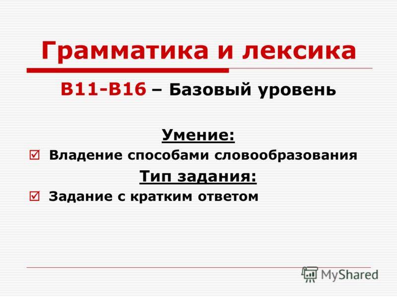 Грамматика и лексика B11-B16 – Базовый уровень Умение: Владение способами словообразования Тип задания: Задание с кратким ответом