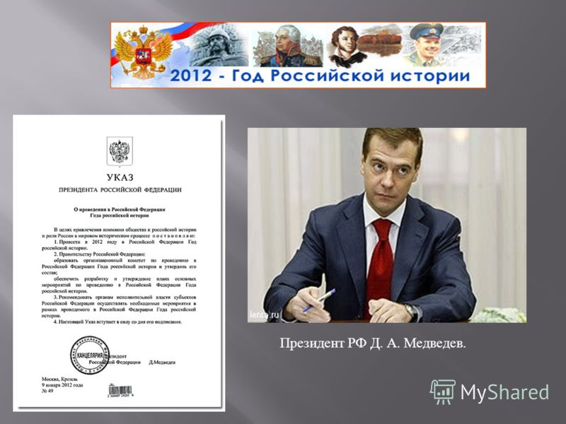 Президент РФ Д. А. Медведев.