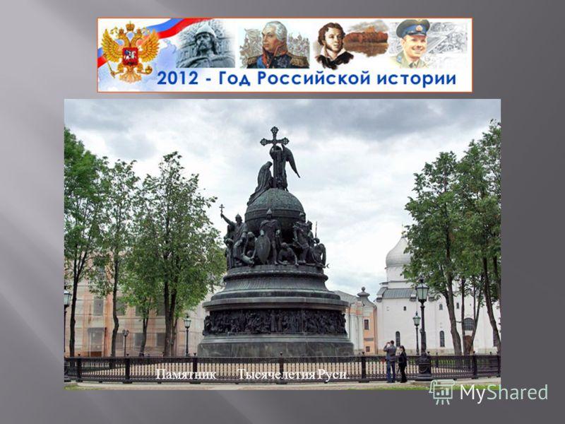 Памятник Тысячелетия Руси.