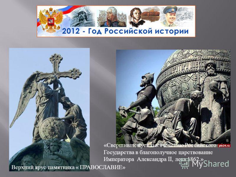 Верхний ярус памятника « ПРАВОСЛАВИЕ » « Свершившемуся тысячелетию Российского Государства в благополучное царствование Императора Александра II, лета 1862.»