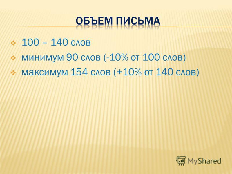 100 – 140 слов минимум 90 слов (-10% от 100 слов) максимум 154 слов (+10% от 140 слов)
