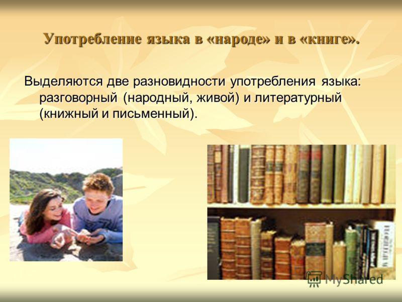 Употребление языка в «народе» и в «книге». Выделяются две разновидности употребления языка: разговорный (народный, живой) и литературный (книжный и письменный).