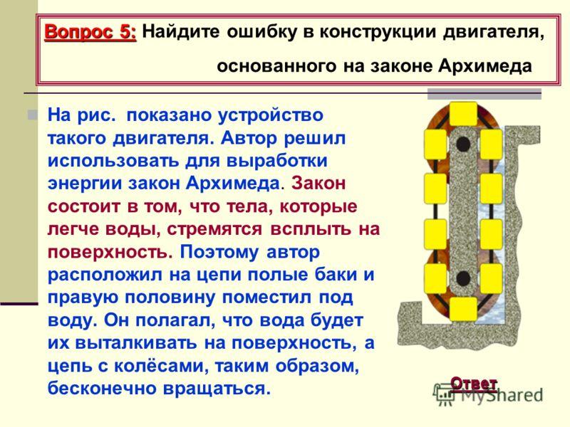 На рис. показано устройство такого двигателя. Автор решил использовать для выработки энергии закон Архимеда. Закон состоит в том, что тела, которые легче воды, стремятся всплыть на поверхность. Поэтому автор расположил на цепи полые баки и правую пол