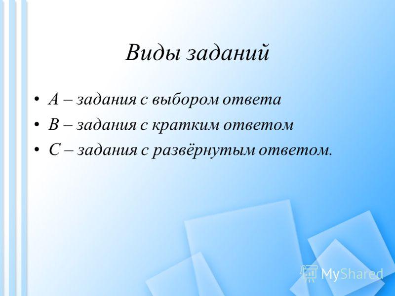 Виды заданий А – задания с выбором ответа В – задания с кратким ответом С – задания с развёрнутым ответом.