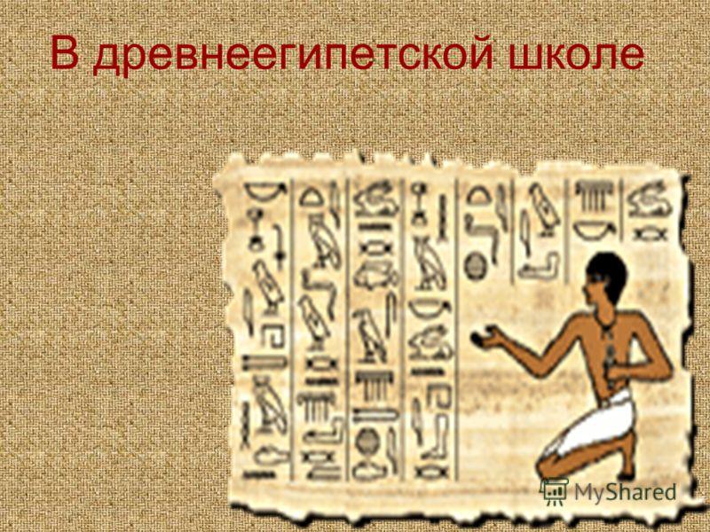 В древнеегипетской школе