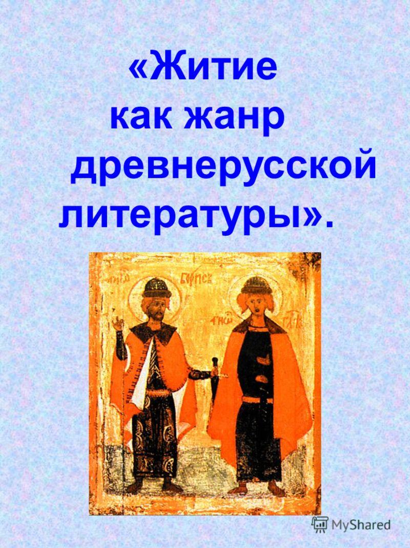 «Житие как жанр древнерусской литературы».