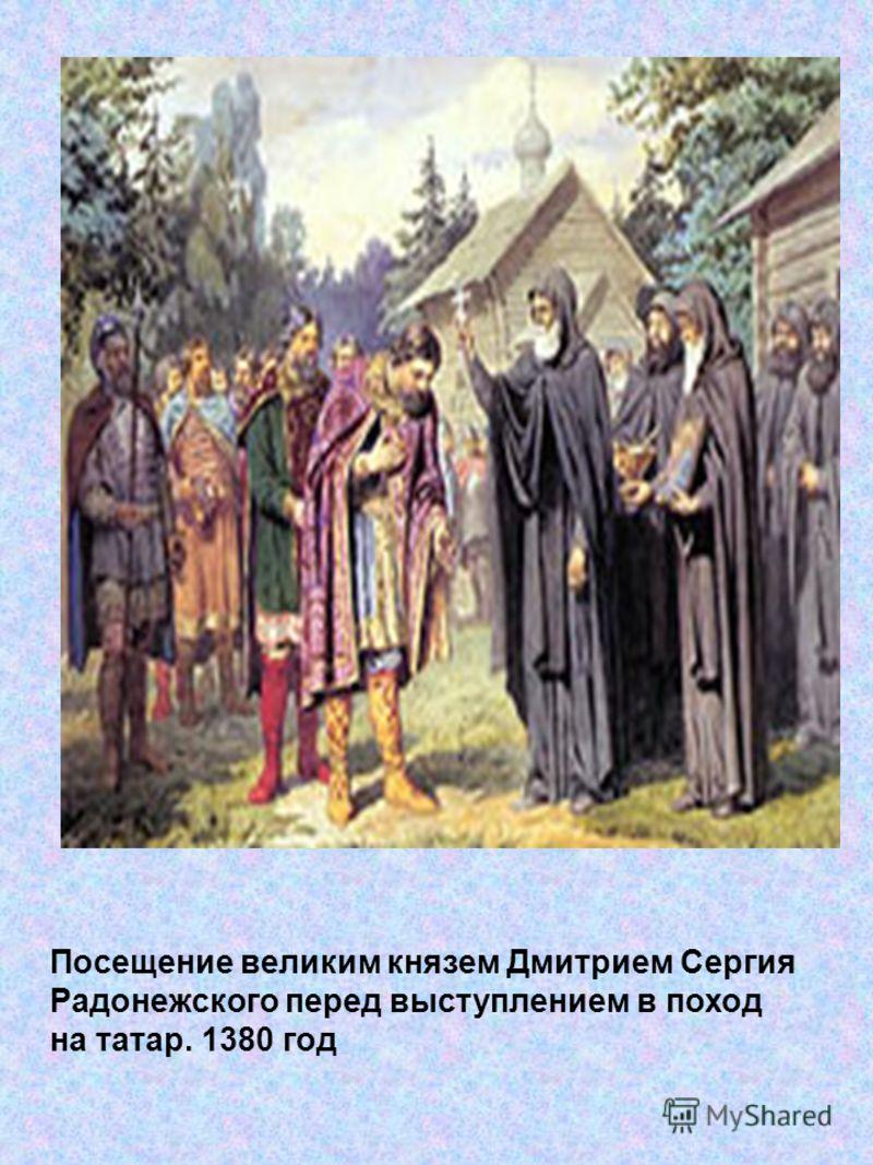 Посещение великим князем Дмитрием Сергия Радонежского перед выступлением в поход на татар. 1380 год