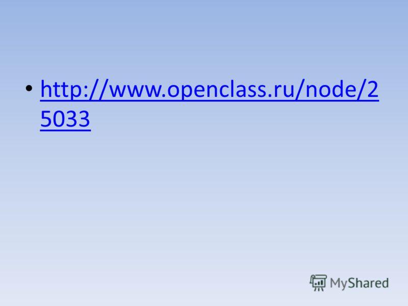 http://www.openclass.ru/node/2 5033 http://www.openclass.ru/node/2 5033