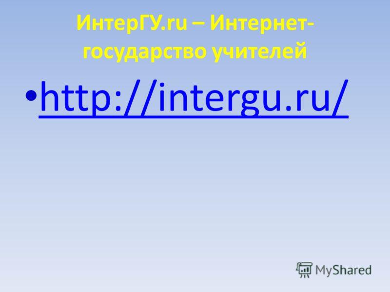 ИнтерГУ.ru – Интернет- государство учителей http://intergu.ru/