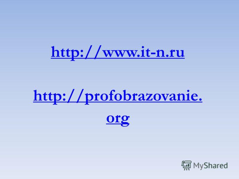 http://www.it-n.ru http://profobrazovanie. org