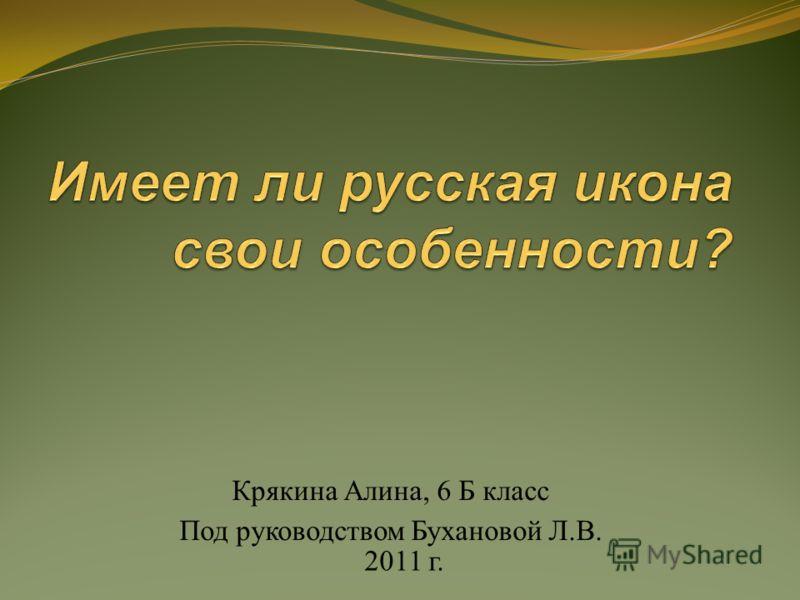 Крякина Алина, 6 Б класс Под руководством Бухановой Л.В. 2011 г.