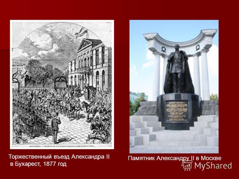 Торжественный въезд Александра II в Бухарест, 1877 год Памятник Александру II в Москве