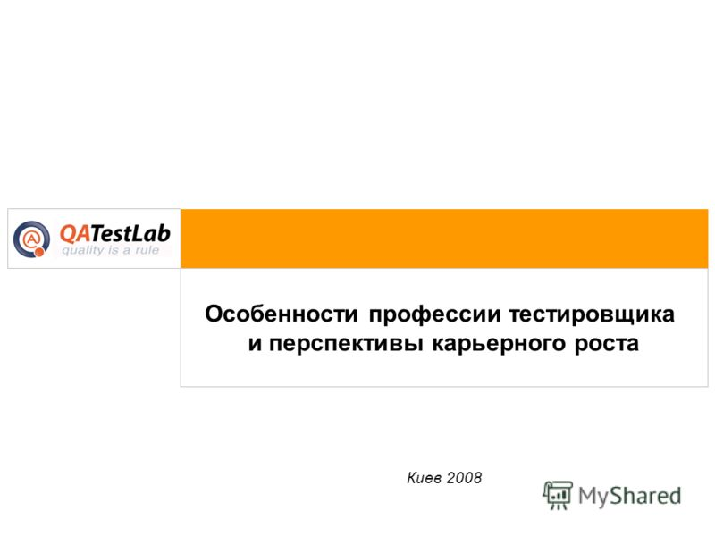 Особенности профессии тестировщика и перспективы карьерного роста Киев 2008