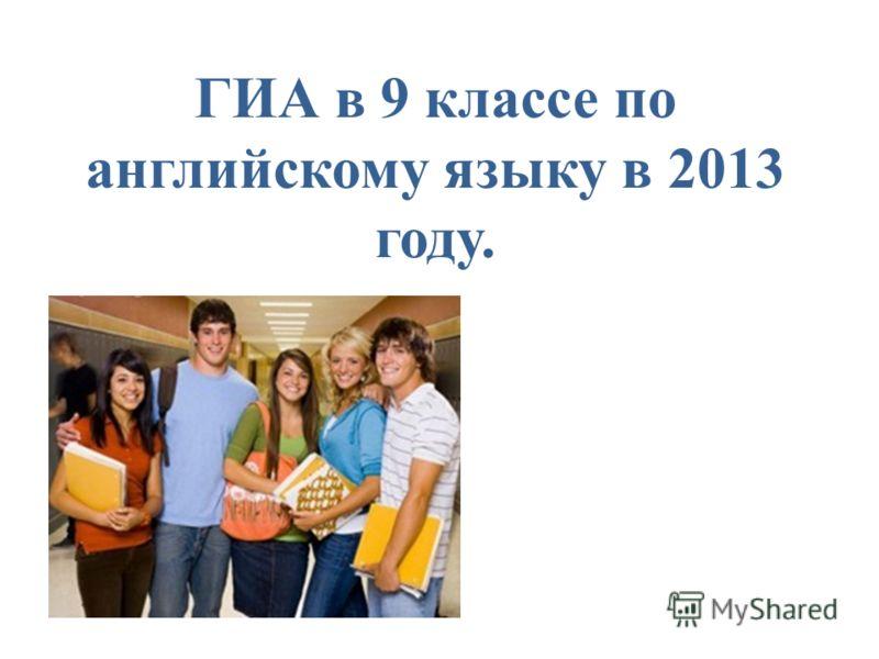 ГИА в 9 классе по английскому языку в 2013 году.