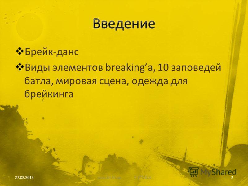 Брейк-данс Виды элементов breakingа, 10 заповедей батла, мировая сцена, одежда для брейкинга 27.02.2013www.kit.kh.ua 7-177-4242