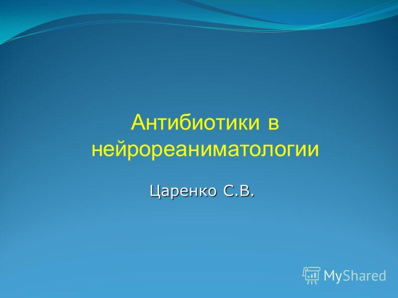 Антибиотики в нейрореаниматологии Царенко С.В.