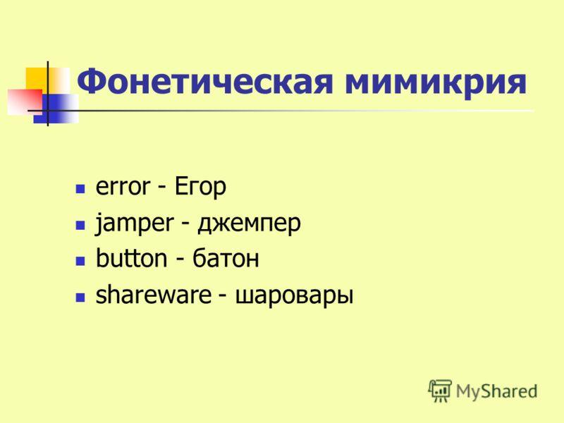 Фонетическая мимикрия error - Егор jamper - джемпер button - батон shareware - шаровары