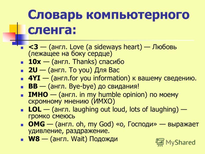 Словарь компьютерного сленга: