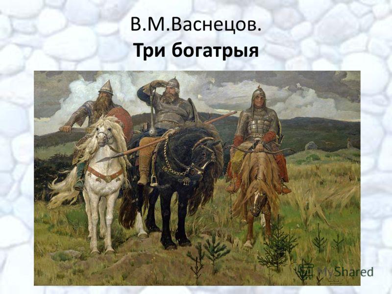 В.М.Васнецов. Три богатрыя