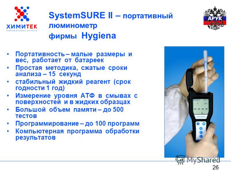 26 SystemSURE II – портативный люминометр фирмы Hygiena Портативность – малые размеры и вес, работает от батареек Простая методика, сжатые сроки анализа – 15 секунд стабильный жидкий реагент (срок годности 1 год) Измерение уровня АТФ в смывах с повер
