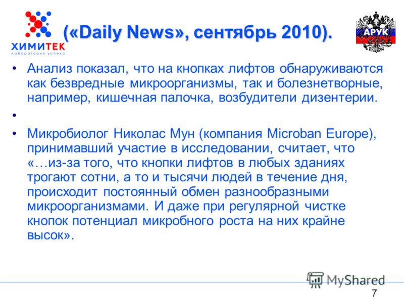7 («Daily News», сентябрь 2010). Анализ показал, что на кнопках лифтов обнаруживаются как безвредные микроорганизмы, так и болезнетворные, например, кишечная палочка, возбудители дизентерии. Микробиолог Николас Мун (компания Microban Europe), принима
