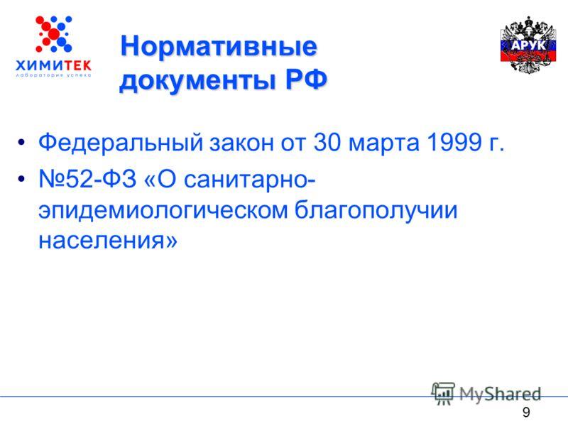 9 Нормативные документы РФ Федеральный закон от 30 марта 1999 г. 52-ФЗ «О санитарно- эпидемиологическом благополучии населения»