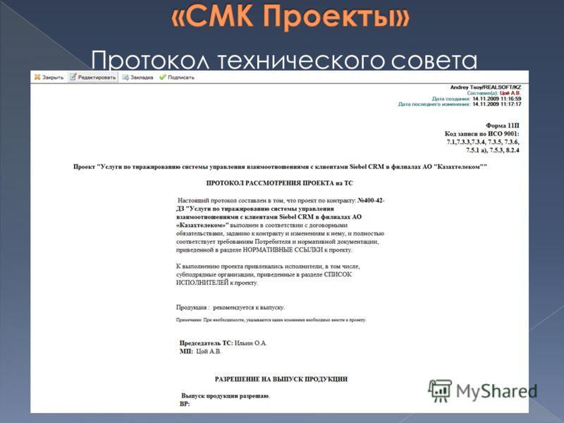 Протокол технического совета